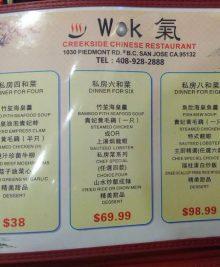 wok-4