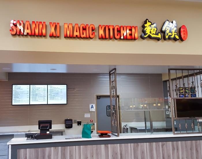 photo of Shan Xi Magic Kitchen
