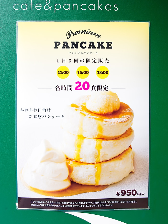 photo of a sign about premium pancakes