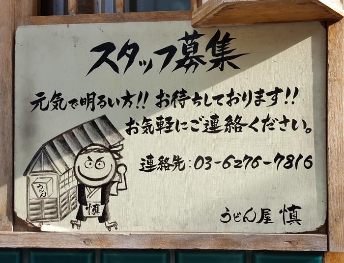 photo of a sign at Udon Shin