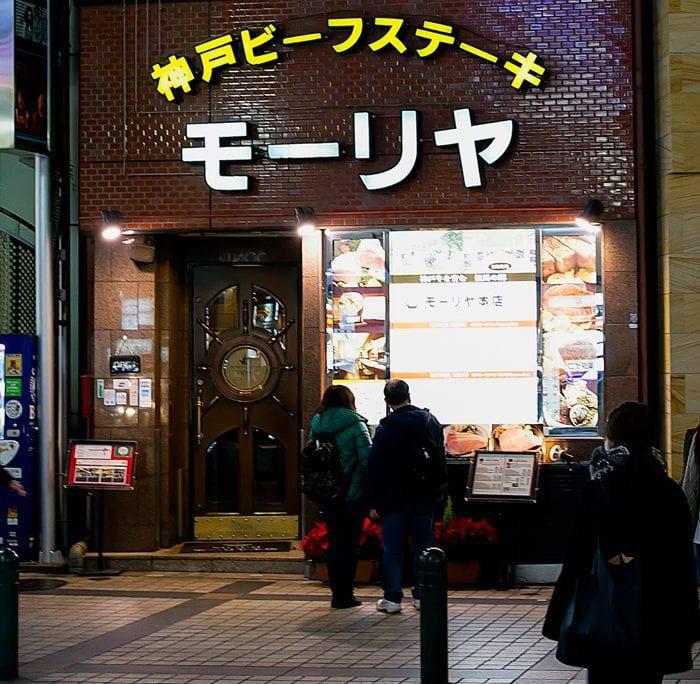 photo of the outside of Mouriya Honten Kobe Beef Steak Restaurant